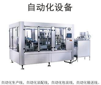 自动化生产线自动化装配线自动化包装线自动化物流线